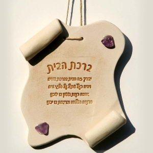 ברכת הבית – קלף עתיק בשילוב אבני חן