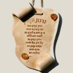 קלף עתיק בשילוב אבני חן
