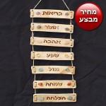 סולם יעקב עם 7 ברכות