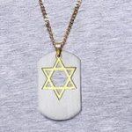 מגן דוד לשמירה והגנה