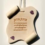 ברכת הבית - קלף עתיק בשילוב אבני חן