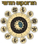 Monthly Astrology
